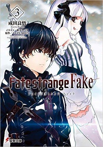 Fate strange Fake (3) (電撃文庫).jpg